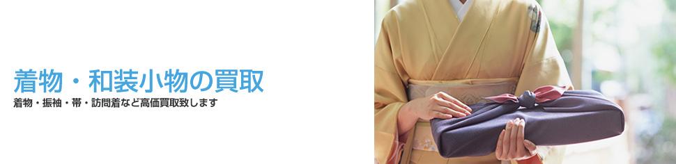 title_kimono