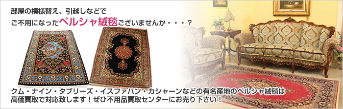 部屋の模様替え、引越しなどでご不用になったペルシャ絨毯ございませんか?クム・ナイン・タブリーズ・イスファハン・カシャーンなどの有名産地のペルシャ絨毯は高価買取で対応致します!ぜひ不用品買取センターにお売り下さい!