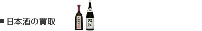 日本酒の買取