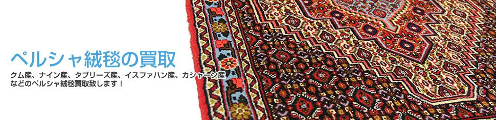 title_carpet