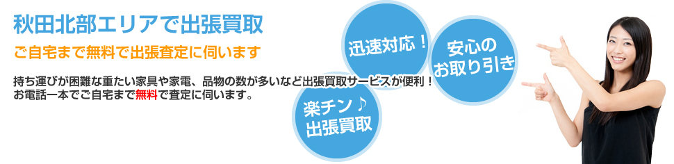 akita-north-image-top