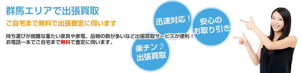 gunma-image-top