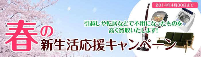 shinseikatsu_aichi