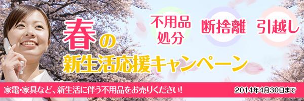 shinseikatsu_osaka