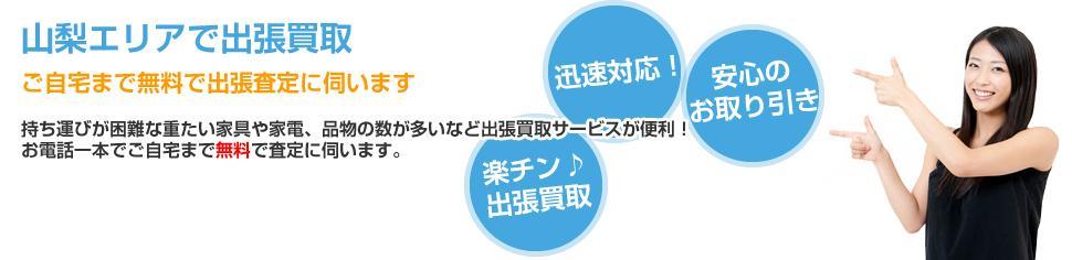 yamanashi-image-top